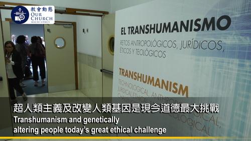 超人類主義及改變人類基因是現今道德最大挑戰