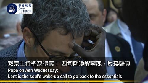 教宗主持聖灰禮儀: 四旬期喚醒靈魂,反璞歸真