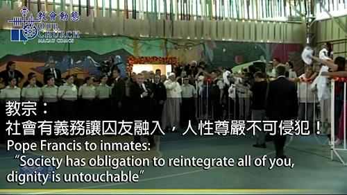 教宗:社會有義務讓囚友融入人性尊嚴不可侵犯!