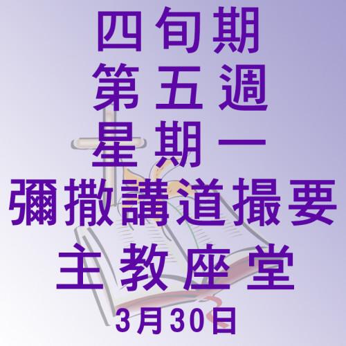 四旬期第五週星期一講道撮要--30/03/2020