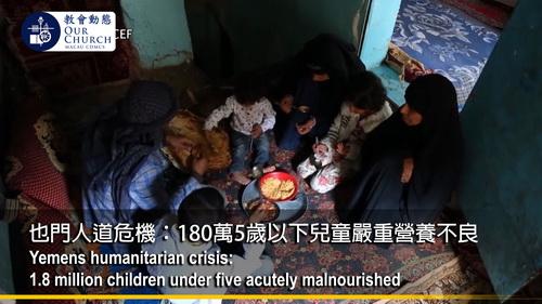 也門人道危機:180萬5歲以下兒童嚴重營養不良