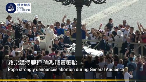 教宗講授要理 強烈譴責墮胎