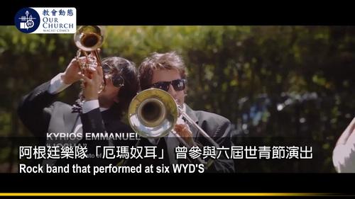阿根廷樂隊「厄瑪奴耳」 曾參與六屆世青節演出