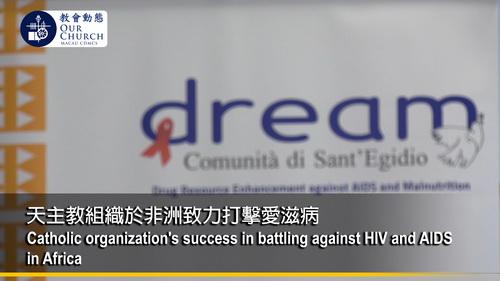 天主教組織於非洲致力打擊愛滋病