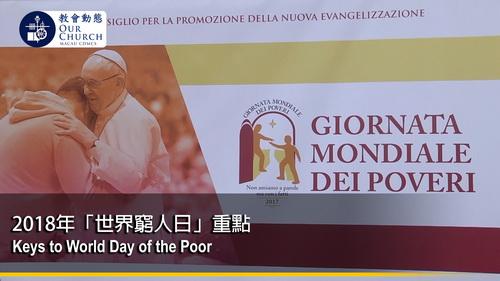 2018年「世界窮人日」重點