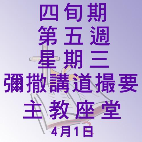 四旬期第五週星期三講道撮要--31/03/2020