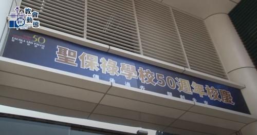 聖保祿中學舉行校慶50週年慶祝活動(25/01/2021)