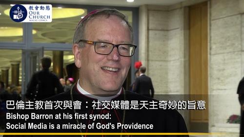 巴倫主教首次與會:社交媒體是天主奇妙的旨意