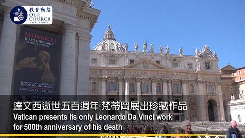 達文西逝世五百週年 梵蒂岡展出珍藏作品
