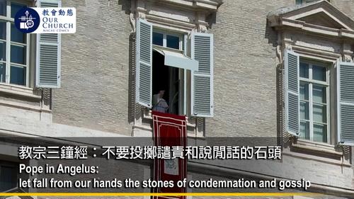 教宗三鐘經:不要投擲譴責和說閒話的石頭
