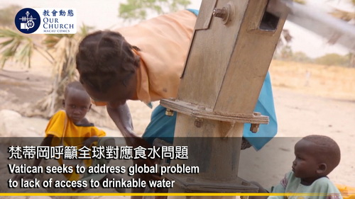 梵蒂岡呼籲全球對應食水問題