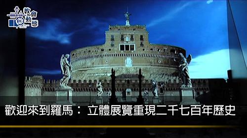 歡迎來到羅馬: 立體展覽重現二千七百年歷史