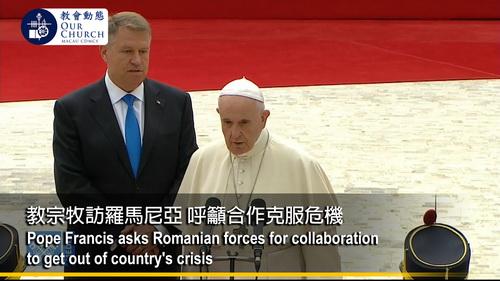教宗牧訪羅馬尼亞 呼籲合作克服危機