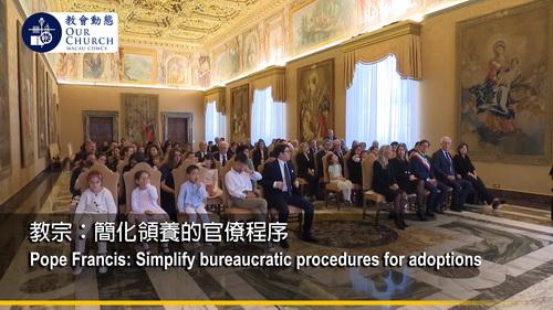 教宗:簡化領養的官僚程序