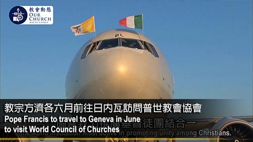 教宗方濟各六月前往日內瓦訪問普世教會協會