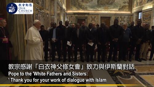 教宗感謝「白衣神父修女會」致力與伊斯蘭對話