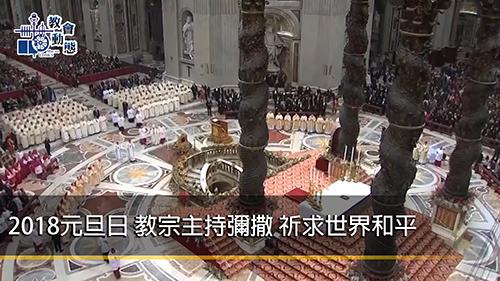 2018元旦日 教宗主持彌撒 祈求世界和平