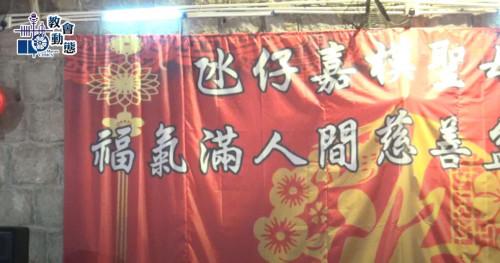 氹仔嘉模聖母堂舉行慈善盆菜宴為「澳門希望之源協會」籌募經費(23/01/2021)
