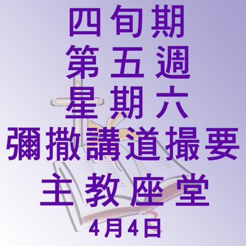 四旬期第五週星期六講道撮要--4/04/2020
