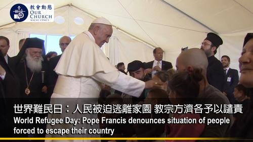 世界難民日:人民被迫逃離家園 教宗方濟各予以譴責