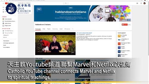 天主教Youtube頻道 聯繫Marvel和Netflix以福傳