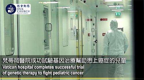 梵蒂岡醫院成功試驗基因治療幫助患上癌症的兒童