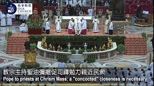 教宗主持聖油彌撒促司鐸勉力親近民眾