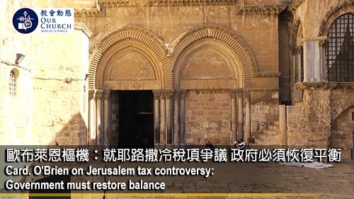 歐布萊恩樞機:就耶路撒冷稅項爭議 政府必須恢復平衡