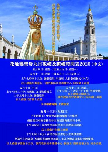 花地瑪聖母九日敬禮及瞻禮時間表2020