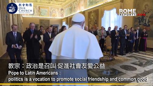 教宗:政治是召叫 促進社會友愛公益