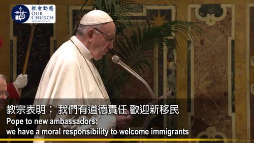 教宗表明: 我們有道德責任 歡迎新移民