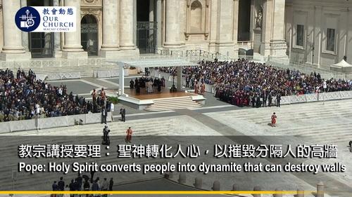 教宗講授要理: 聖神轉化人心,以摧毀分隔人的高牆