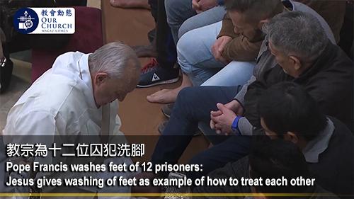 教宗為十二位囚犯洗腳