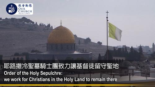 耶路撒冷聖墓騎士團致力讓基督徒留守聖地