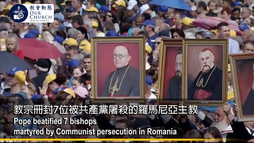 教宗冊封7位被共產黨屠殺的羅馬尼亞主教