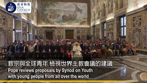 教宗與全球青年 檢視世界主教會議的建議