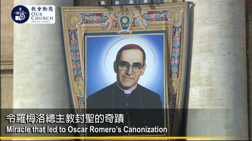 令羅梅洛總主教封聖的