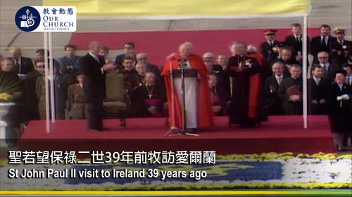聖若望保祿二世39年前牧訪愛爾蘭