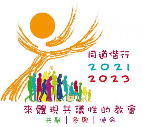世界主教代表會議2021-2023《小冊子》